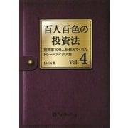 百人百色の投資法〈Vol.4〉投資家100人が教えてくれたトレードアイデア集(Modern Alchemists Series〈135〉) [単行本]