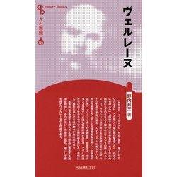 ヴェルレーヌ 新装版 (Century Books―人と思想〈121〉) [全集叢書]
