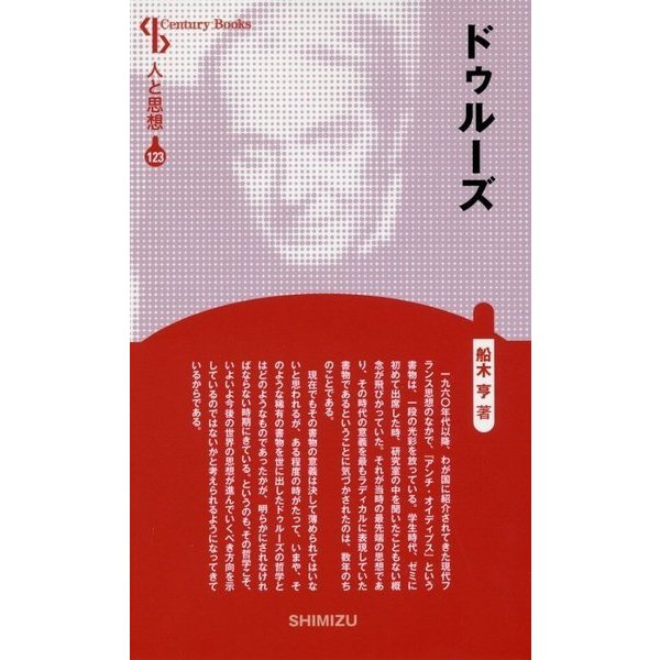 ドゥルーズ 新装版 (Century Books―人と思想〈123〉) [全集叢書]