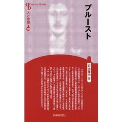 プルースト 新装版 (Century Books―人と思想〈127〉) [全集叢書]