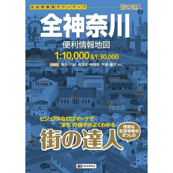 全神奈川便利情報地図 2版(街の達人) [全集叢書]