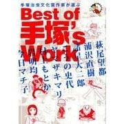 【手塚治虫文化賞20周年記念】手塚治虫文化賞作家が選ぶ Best of 手塚's Work [単行本]