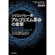 シリコンバレー発 アルゴリズム革命の衝撃―Fintech、IoT、Cloud Computing、AI…アメリカで起きていること、これから日本で起きること [単行本]