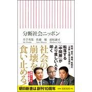 分断社会ニッポン(朝日新書) [単行本]