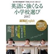 【AERA English 特別号】英語に強くなる小学校選び2017 [ムックその他]