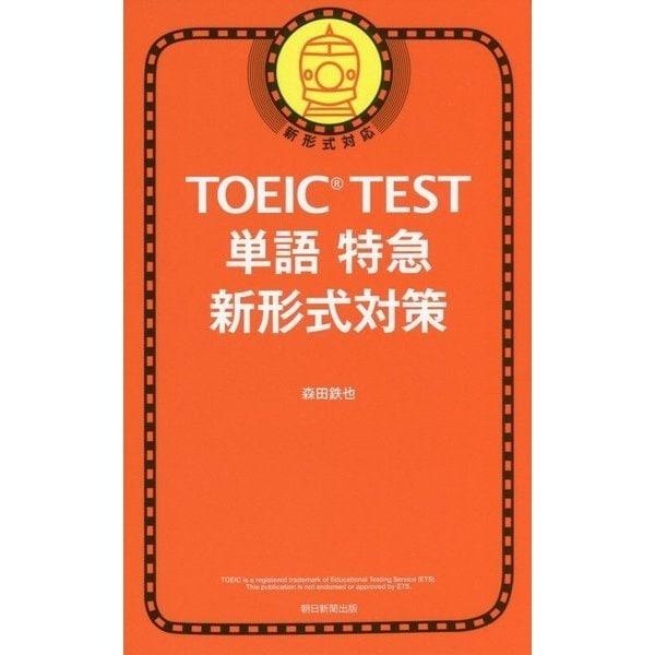 TOEIC TEST 単語特急 新形式対応 [単行本]