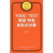 TOEIC TEST単語特急 新形式対策 [単行本]