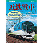 近鉄電車 [単行本]