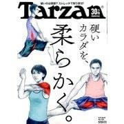 Tarzan (ターザン) 2016年 9/8号 No.702 [雑誌]