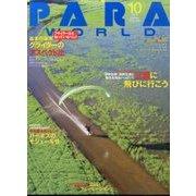 PARA WORLD (パラ ワールド) 2016年 10月号 vol.229 [雑誌]