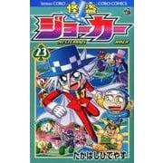 怪盗ジョーカー<23>(コロコロコミックス) [コミック]