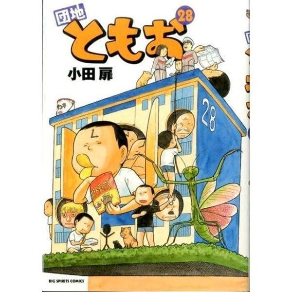 団地ともお<28>(ビッグ コミックス) [コミック]