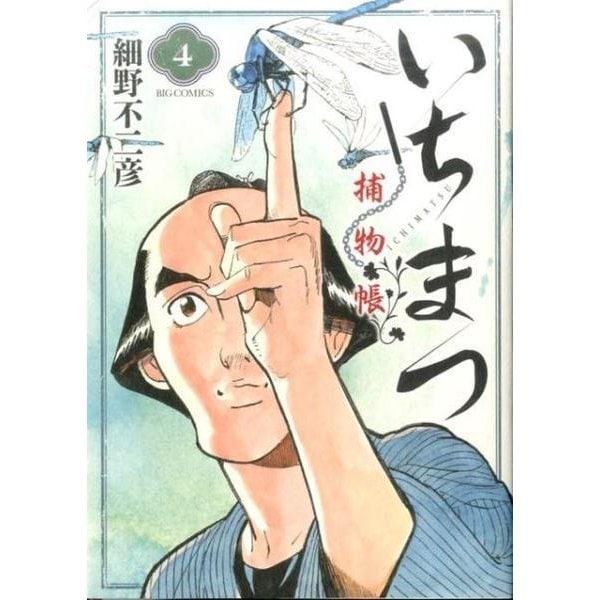 いちまつ捕物帳 4(ビッグコミックス) [コミック]