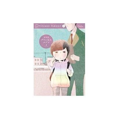 プリンセスメゾン<3>(ビッグ コミックス) [コミック]