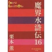魔界水滸伝〈16〉(P+D BOOKS) [単行本]