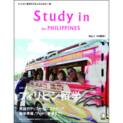 Study in the PHILIPPINES Vol.1-この一冊でフィリピン留学のすべてがわかる! [ムックその他]