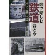 歌で楽しむ鉄道 昔と今―ポップス・唱歌100選 [単行本]