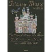 ディズニー・ミュージック―ディズニー映画 音楽の秘密 [単行本]