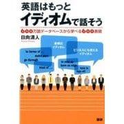 英語はもっとイディオムで話そう-600万語データベースから学べる600表現 [単行本]