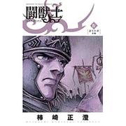 闘獣士 ベスティアリウス<4>(少年サンデーコミックス) [コミック]