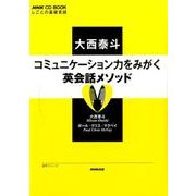 NHK CD BOOK しごとの基礎英語 大西泰斗 コミュニケーション力をみがく英会話メソッド (語学シリーズ) [CD]