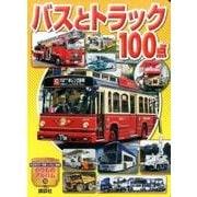 バスとトラック100点(講談社のアルバムシリーズ のりものアルバム) [ムックその他]