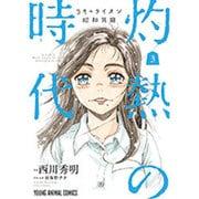 3月のライオン昭和異聞灼熱の時代 3(ヤングアニマルコミックス) [コミック]