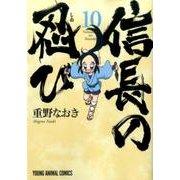 信長の忍び 10(ヤングアニマルコミックス) [コミック]