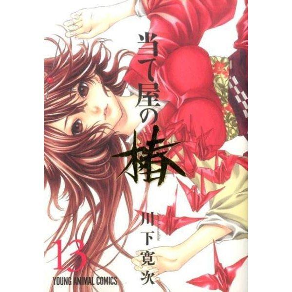 当て屋の椿 13(ヤングアニマルコミックス) [コミック]