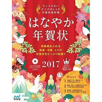 はなやか年賀状〈2017〉 [単行本]