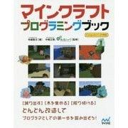 マインクラフトプログラミングブック―ComputerCraft対応 [単行本]