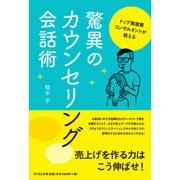 トップ美容業コンサルタントが教える驚異のカウンセリング会話術(DO BOOKS) [単行本]