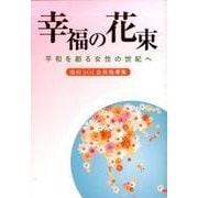 池田SGI会長指導集 幸福の花束 平和を創る女性の世紀へ-平和を創る女性の世紀へ [単行本]