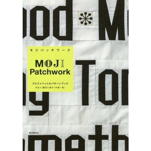 MOJI Patchwork―アルファベットのパターンブック [単行本]