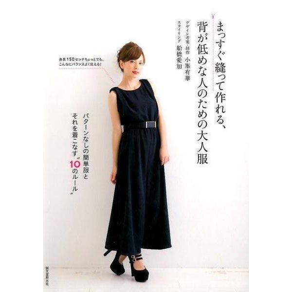 """まっすぐ縫って作れる、背が低めな人のための大人服-パターンなしの簡単服とそれを着こなす""""10のルール"""" [単行本]"""