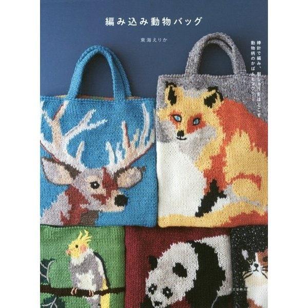 編み込み動物バッグ―棒針で編み、刺しゅうをほどこす動物柄のかばんとマフラー [単行本]