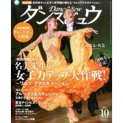 月刊 ダンスビュウ 2016年 10月号 [雑誌]
