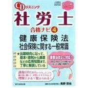 CDリスニング社労士合格ナビ 4[CD] [全集叢書]