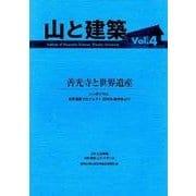 山と建築 Vol.4 [単行本]