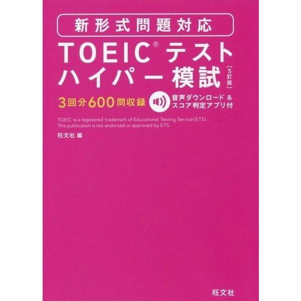 TOEICテストハイパー模試 新形式問題対応 5訂版 [単行本]