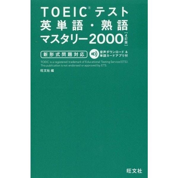 TOEICテスト英単語・熟語マスタリー2000―新形式問題対応 4訂版 [単行本]