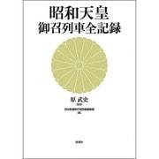 昭和天皇 御召列車全記録 [単行本]