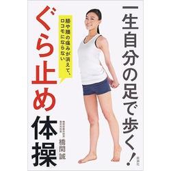 一生自分の足で歩く!ぐら止め体操―膝や腰の痛みが消えて、ロコモにならない [単行本]