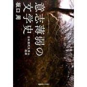 意志薄弱の文学史-日本現代文学の起源 [単行本]