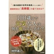 100歳まで元気な人は何を食べているか? [単行本]