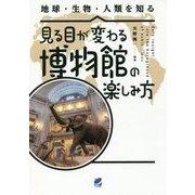 見る目が変わる博物館の楽しみ方―地球・生物・人類を知る(BERET SCIENCE) [単行本]