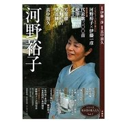 河野裕子(シリーズ牧水賞の歌人たち〈Vol.7〉) [単行本]