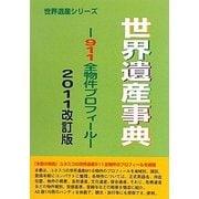 世界遺産事典―911全物件プロフィール〈2011改訂版〉 [事典辞典]