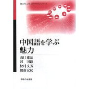 中国語を学ぶ魅力(神奈川大学入門テキストシリーズ) [単行本]
