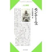 モンテーニュ(Century Books―人と思想) [全集叢書]